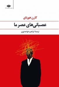 عصبانی های عصر ما نویسنده کارن هورنای مترجم  ابراهیم خواجه نوری